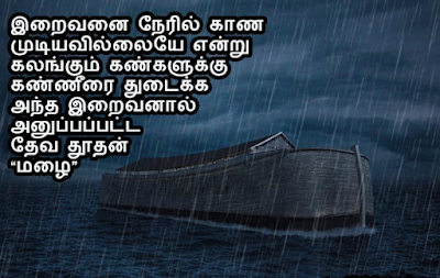Tamil Kavithaigal About Nature [Iyarkai] - Nature poem