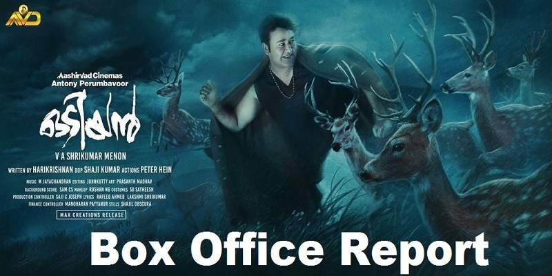 Odiyan Box Office Collection Poster