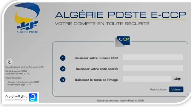 كيفية تفعيل خدمة الرسائل sms لبريد الجزائر
