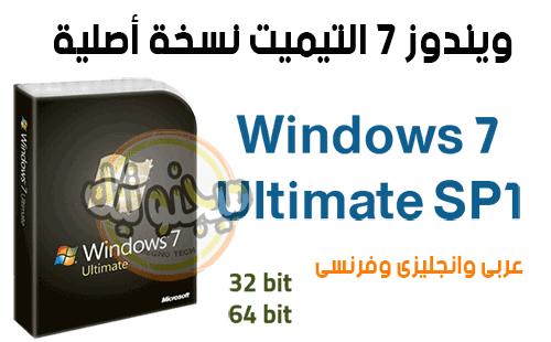 تحميل ويندوز سفن Windows 7 Ultimate Sp1 بآخر التحديثات نسخه أصلية