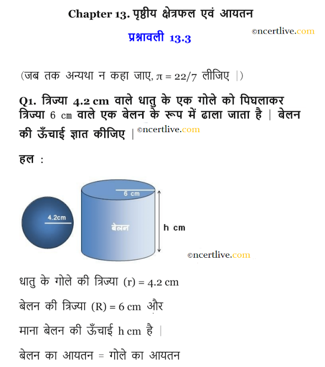 Exercise 13.3 Class 10 NCERT Solutions in Hindi PDF