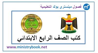 كتب الصف الرابع الابتدائي العراق 2018-2019-2020
