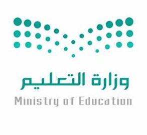 تواريخ مهمة لهذا العام: 1440 التربية والتعليم