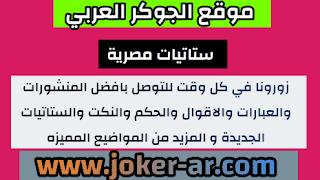 ستاتيات مصرية status egyptian 2021 - الجوكر العربي