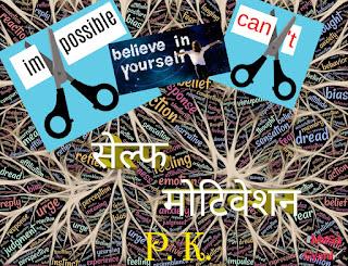 Self motivation in hindi