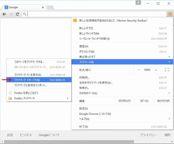 Windows10の使い方: Chromeのお気に入りをMicrosoft Edgeにインポート ...