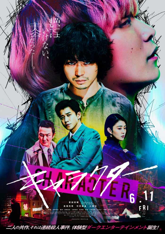 Character film - Akira Nagai - poster