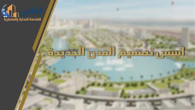 الأسس المعمارية لإنشاء مدينة جديدة
