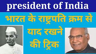 भारत के राष्ट्रपति याद रखने की ट्रिक | president of india list in hindi