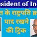 भारत के राष्ट्रपति को याद करने की ट्रिक step by step | president of india list in hindi - all the best gk