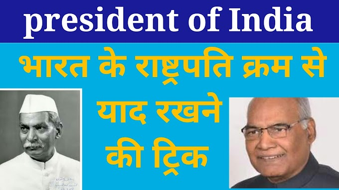 president of india list in hindi | भारत के राष्ट्रपति को याद करने की ट्रिक step by step - all the best gk