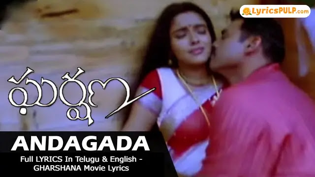 ANDAGADA ANDAGADA LYRICS In Telugu & English - GHARSHANA Movie Lyrics