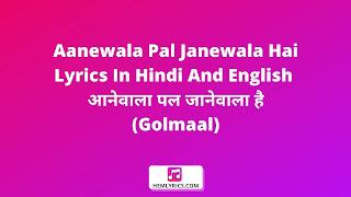 Aanewala Pal Janewala Hai Lyrics In Hindi And English - आनेवाला पल जानेवाला है (Golmaal)