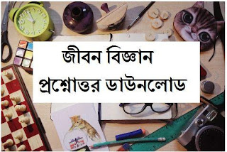 Life science question and answer in bengali