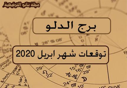 توقعات برج الدلو صحيا ومهنيا وعاطفيا لشهر ابريل 2020 | ابراج ابريل 2020