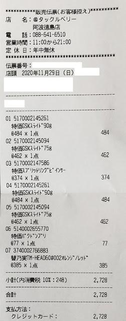 タックルベリー 阿波徳島店 2020/11/29購入
