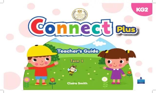 كتاب دليل المعلم فى اللغة الانجليزية كونكت بلس كى جى 2 ترم اول teacher's guide connect plus kg 2