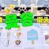 【曼谷】七彩缤纷的甜点美食记~~