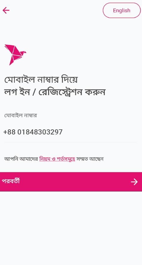 How to open a bKash account [[  নতুন বিকাশ একাউন্ট খোলা একদম সিম্পল]]