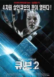 Cube²: Hypercube 2002