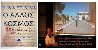 """Διάλεξη του Ν. Λυγερού με θέμα: """"Ο άλλος κόσμος"""". Galerie Δημιουργών, Ελαιών 1α Νέα Κηφισιά (είσοδος από Χελιδονούς 28), Κηφισιά, Αθήνα. Δευτέρα 29 Ιουλίου 2019,"""