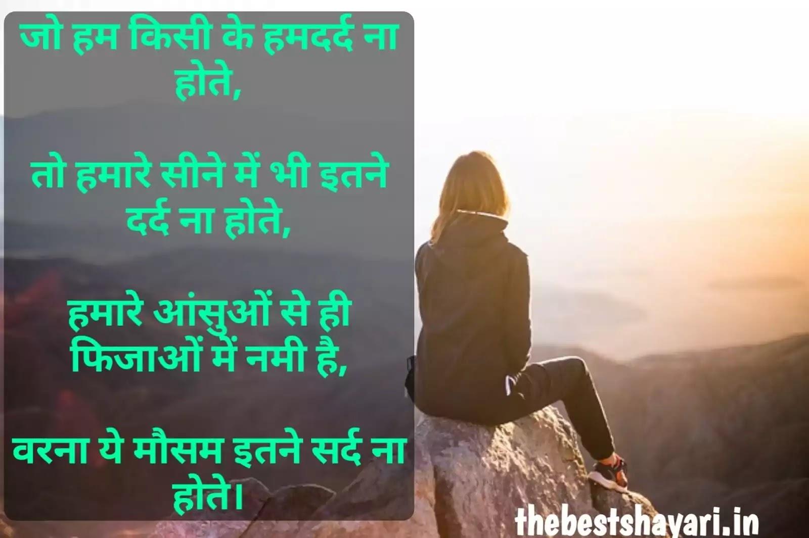 Dard shayari in Hindi for love
