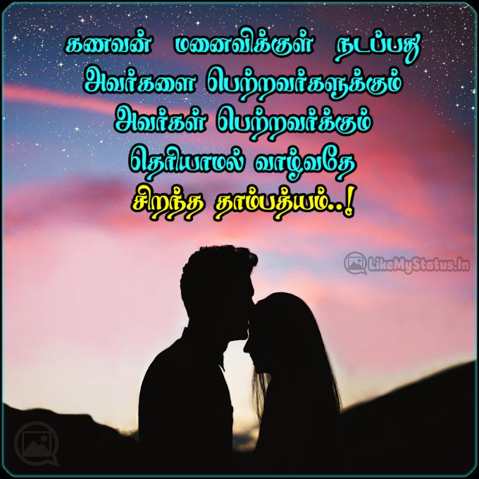 தாம்பத்தியம்... Thambathyam Tamil Quote With Image...