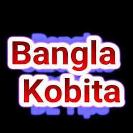 ভালোবাসা দিবসের কবিতা – Bhalobasha Dibos er Kobita   SMS