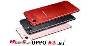 أوبو Oppo A3