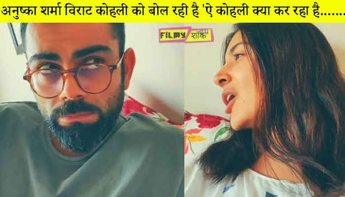 अनुष्का शर्मा विराट कोहली को बोल रही है 'ऐ कोहली क्या कर रहा है, चौका मार ना' देखिये विराट कोहली की प्रतिक्रिया