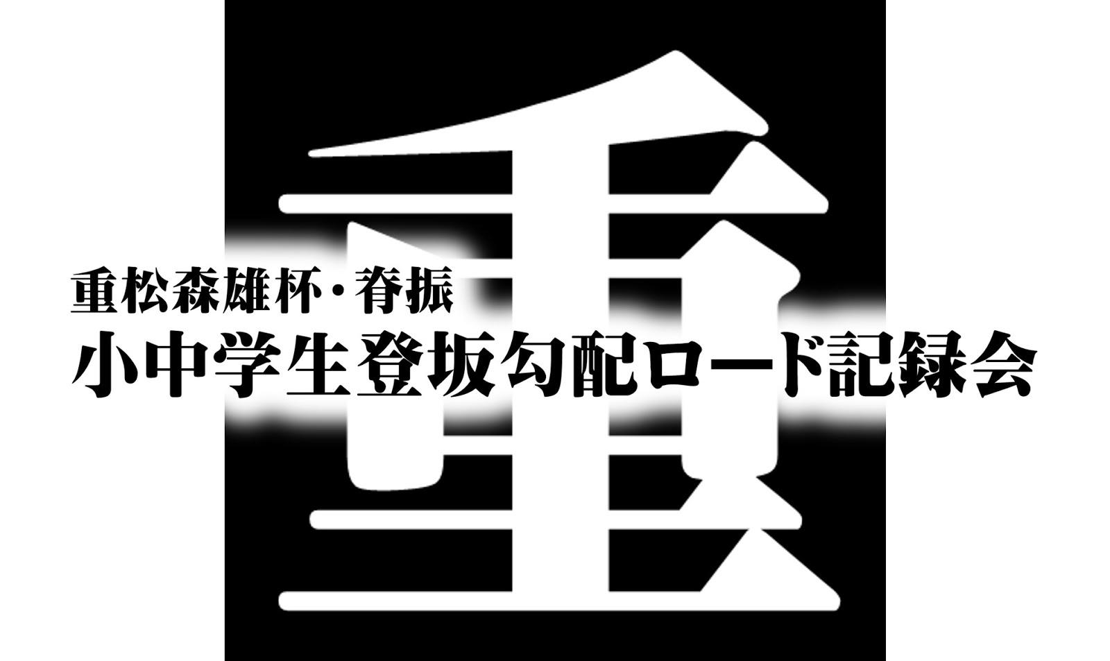 重松森雄杯/脊振/小中学生登坂勾配ロード記録会