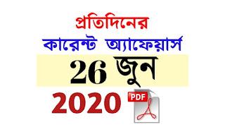26th June Current Affairs in Bengali pdf
