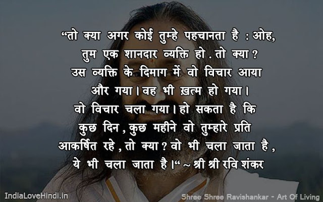 sri sri ravi shankar quotes in hindi on love
