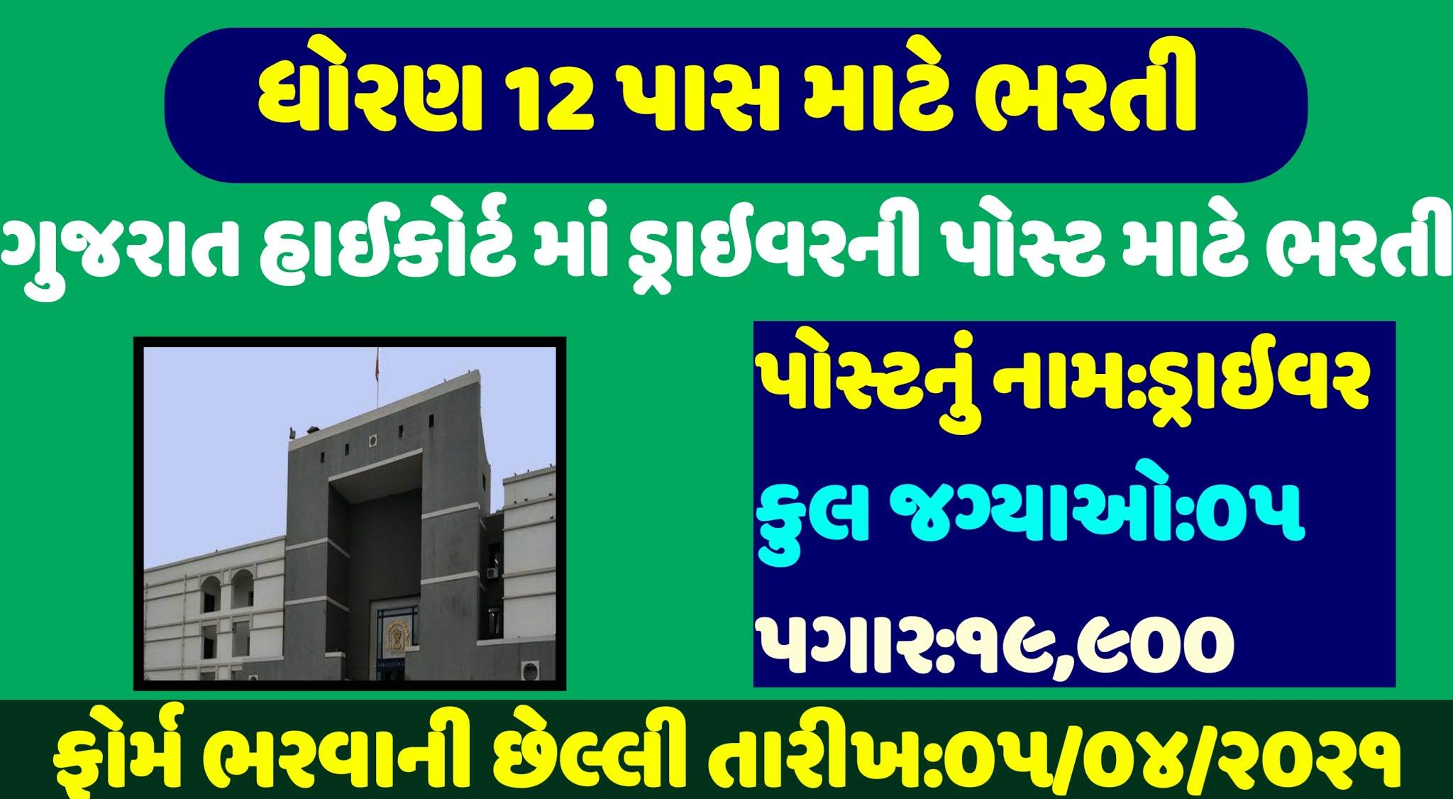 Gujarat High Court Vacancy 2021,Gujarat High Court Recruitment 2021,Gujarat High Court Bharti 2021,Gujarat High Court Driver Recruitment 2021