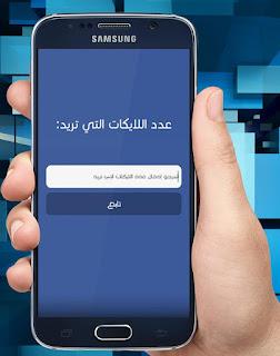 تطبيق زيادة لايكات منشورات و صفحة الفيس بوك للاندرويد مجانا 1000 لايك