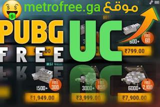 شحن شدات ببجي مجانا metrofree.ga pubg uc 2021
