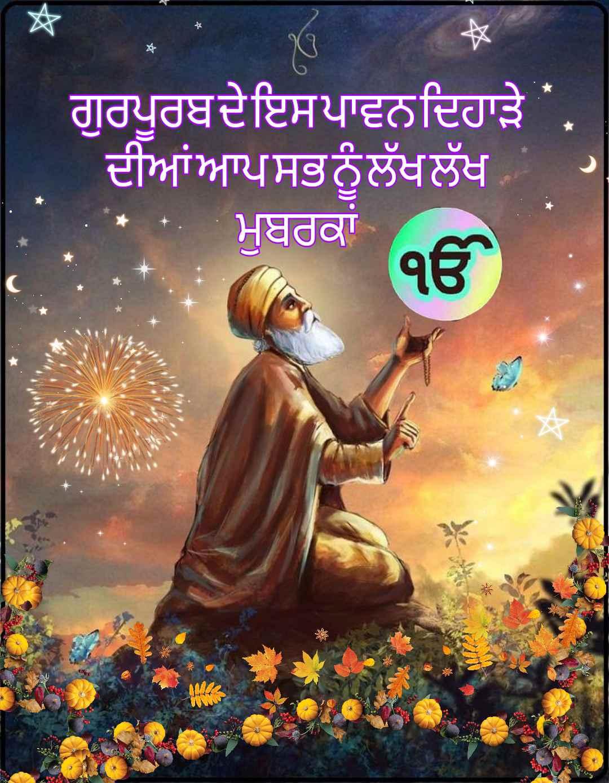 Happy gurupurab 2020, Guruprab wishes,