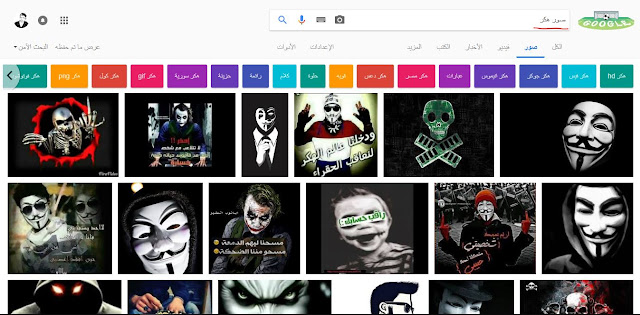 صور هكر على جوجل