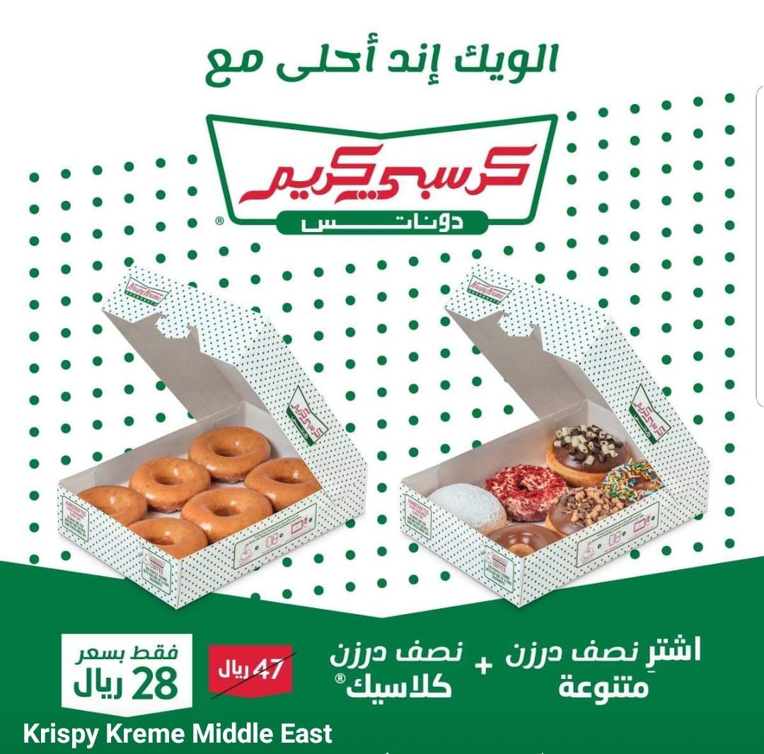 عروض كريسبي كريم Krispy Kreme السعودية ليوم 12يناير يوم الحظ