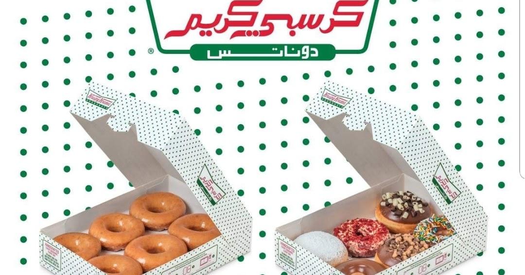 عروض كريسبي كريم Krispy Kreme السعودية ليوم12فبراير يوم الحظ