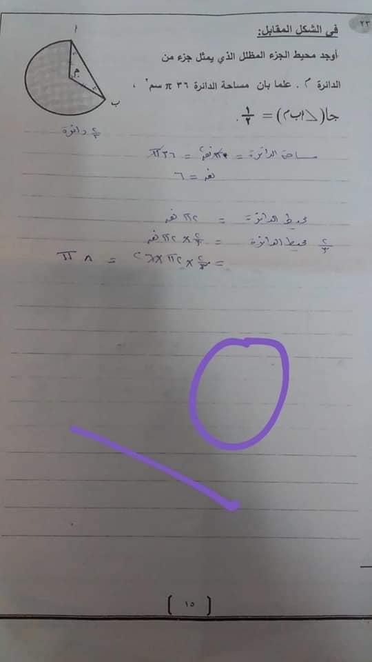 https://www.ta3lemk.com/2019/01/exam-Math-first-grade.html