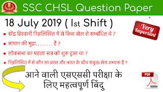 SSC CHSL Question Paper 18 July 2019 ( Ist Shift )