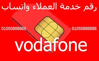 رقم خدمة عملاء فودافون واتساب 2021 جميع أرقام خدمات فودافون