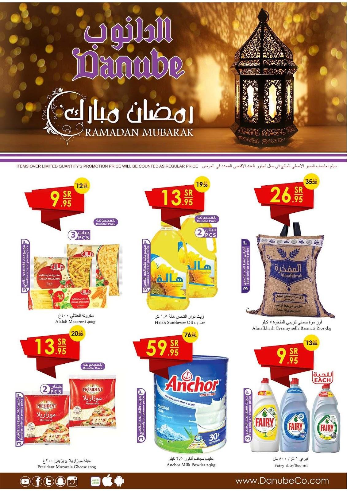 عروض الدانوب الشرقية الاسبوعية من 8 ابريل حتى 14 ابريل 2020 رمضان مبارك