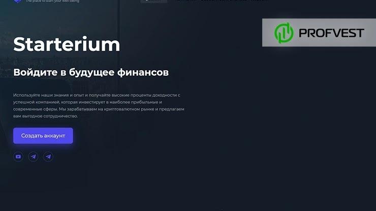 Starterium обзор и отзывы HYIP-проекта