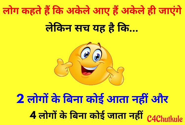 चुटकुले ही चुटकुले - पढ़िए हिंदी में चुटकुले