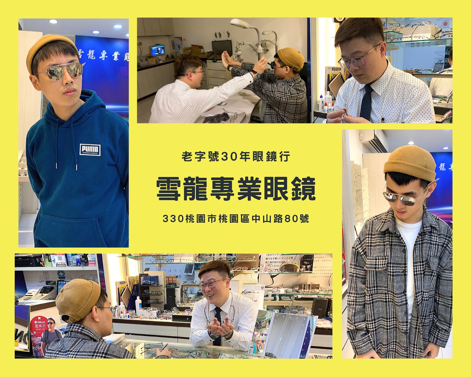 桃園_雪龍眼鏡推薦/鏡框款式豐富、配鏡專業價格實在、快來給資歷20年以上專業驗光師服務!