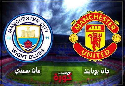 مشاهدة مباراة مانشستر سيتي ومانشستر يونايتد بث مباشر اليوم