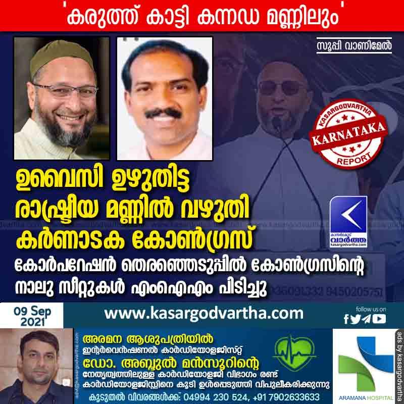 News, Karnataka, Mangalore, Politics, Political party, BJP, Congress, Top-Headlines, School, AIMIM cut Congress votes in Karnataka.