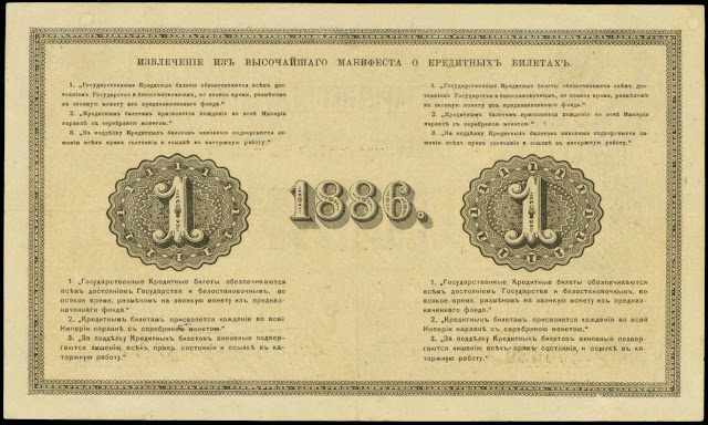 Russia State Credit Note 1 Ruble banknote 1886